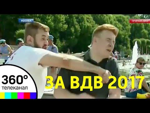 За ВДВ 2017. Драки и традиционные купания