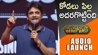 Video Nagarjuna SuperB Speech about Samantha || Mahanati Movie Audio Launch - Vijay Devarakonda MP3, 3GP, MP4, WEBM, AVI, FLV September 2018
