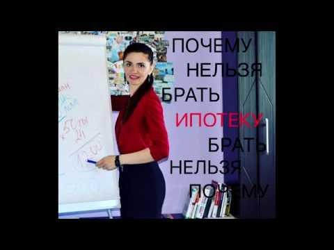 Почему нельзя брать ипотеку или Как купить квартиру не в кредит. Александра Сотникова - DomaVideo.Ru