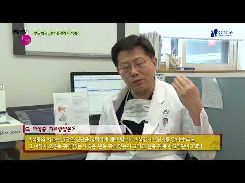 생활 건강 in 강남 - 이석증