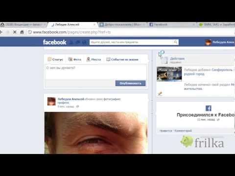 0 Роли для администраторов страницы на Facebook или Как сохранить право обладание БС!? Часть 1.
