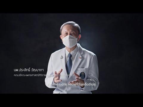 คุณหมอประสิทธิ์ ฝากถึงกลุ่มผู้สูงอายุ และกลุ่มผู้ป่วยโรคเรื้อรัง คุณหมอประสิทธิ์ ฝากถึงกลุ่มผู้สูงอายุ และกลุ่มผู้ป่วยโรคเรื้อรัง