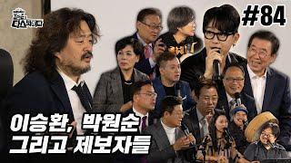김어준의 다스뵈이다 84회 이승환, 박원순 그리고 제보자들