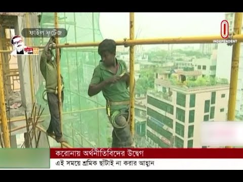 COVID-19 outbreak: Economists urge not to lay-off workers (01-04-2020) Courtesy: Independent TV