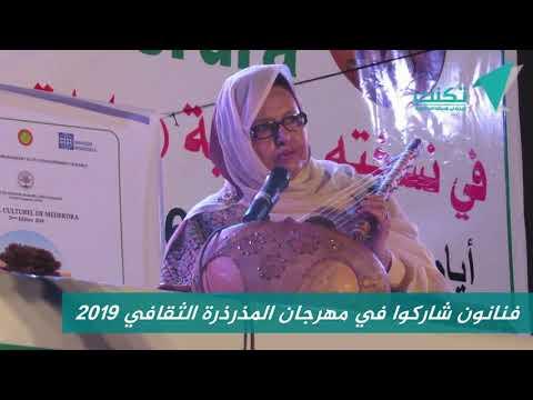 بالفيديو.. فنانون شاركوا في مهرجان المذرذرة الثقافي