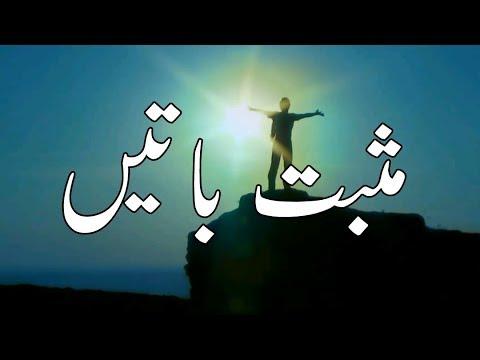 behtreen batain urdu   behtreen batain in urdu   best urdu quotes with pictures   By Golden Wordz
