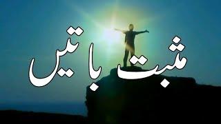 behtreen batain urdu | behtreen batain in urdu | best urdu quotes with pictures | By Golden Wordz