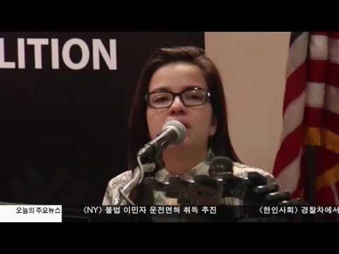 뉴욕주 불체자 운전면허 취득 추진 2.1.17 KBS America News