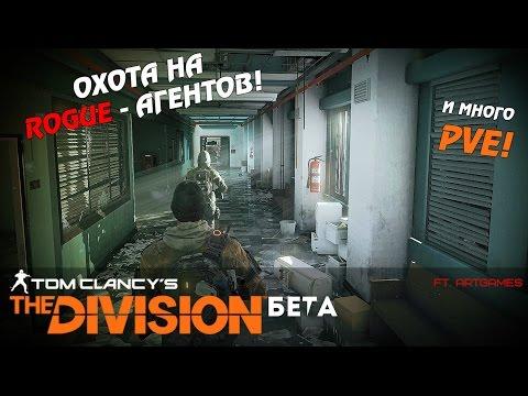 Охота на Изгоев! ● Division Beta [PS4] ● ft. ArtGamesLP