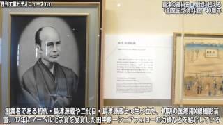 島津の技術史・現代に伝える-「創業記念資料館」40周年(動画あり)