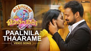 Video Paalnila Tharame Video Song | Kuttanadan Marpappa | Rahul Raj | Kunchacko Boban | Aditi Ravi MP3, 3GP, MP4, WEBM, AVI, FLV September 2018
