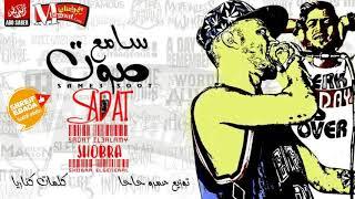 مهرجان | سامع صوت | سادات العالمي& شبرا الجنرال توزيع عمرو حاحا كلمات كانريا برعاية شريف عبادة