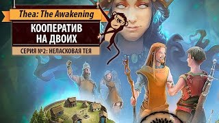 Кооператив в Thea: The Awakening. Серия №2: Неласковая Тея