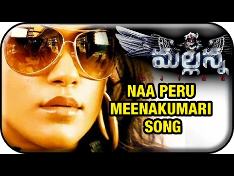 Mallanna Songs HD - Naa Peru Meena Kumari - Hot n sexy Mumaith Khan item song