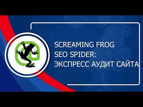 Screaming Frog SEO Spider - SEO аудит сайта за 10 минут. Как пользоваться?