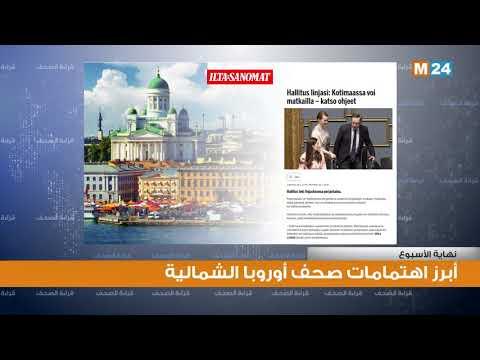 أبرز اهتمامات صحف أوروبا الشمالية لنهاية الاسبوع