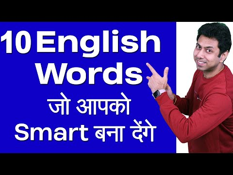 Useful 10 English Words with Meaning | English Speaking for Beginners | Awal