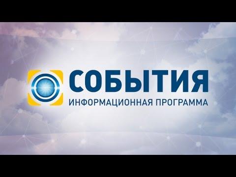События - полный выпуск за 20.01.2017 19:00 (видео)