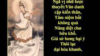 Tụng Kinh Phổ Môn (Âm) - Thích Trí Thoát