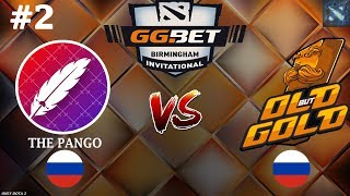НАВЯМ СТОИТ ПОУЧИТСЯ у ОЛДОВ! | Pango vs gOLD #2 (BO3) | GG.BET Birmingham Invitational