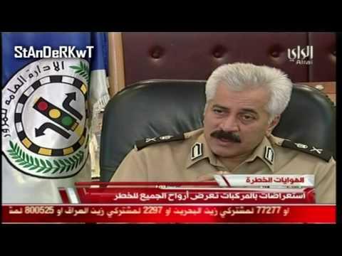 التقحيص في الكويت - قناة الراي
