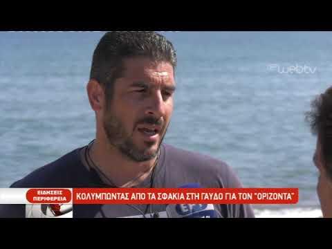 Κολυμπώντας από τα Σφακιά στη Γαύδο για τον «Ορίζοντα» | 20/06/2019 | ΕΡΤ