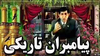 Bahram Moshiri,بهرام مشيري, The Prophets, پيامبران راستين و پيامبران دروغين