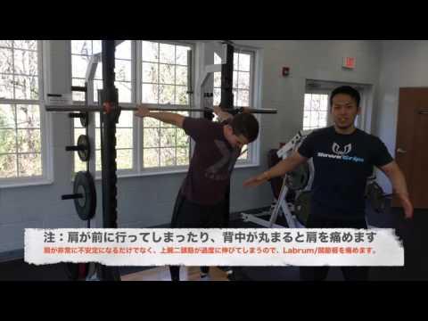 【腕がうまく動かない人に】肩の可動性を高めるバーストレッチ!