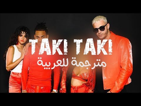 TAKI TAKI -  مترجمة للعربية  (Dj snake , Ozuna , Selena Gomez , Cardi B)