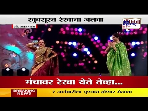 Video Star Screen Awards 2016: Rekha's 2-minute dance gig stole the entire night download in MP3, 3GP, MP4, WEBM, AVI, FLV January 2017