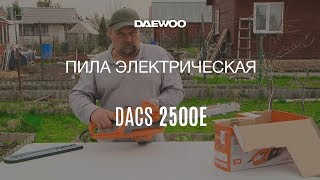 Цепная электропила Daewoo DACS 2500E – Обзор и Тест