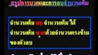 ติว ม.1 การคูณ การหาร (dr005)