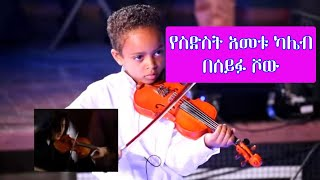 6 Year Old Kaleb On Seifu Fantahun Show