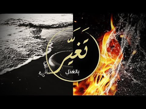 Taghayar Ep1 | تغيَّر الحلقة الاولى #تغير_بالعدل