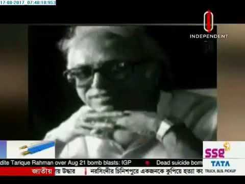 11th death anniversary of poet Shamsur Rahman today (17 08 2017)