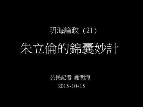 朱立倫的錦囊妙計 明海論政 (21)