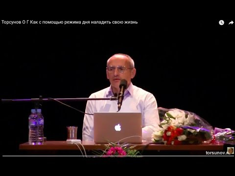 Торсунов О.Г.  Как с помощью режима дня наладить свою жизнь - DomaVideo.Ru