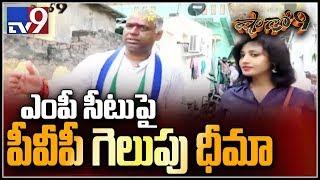 Shadow 9 : Will YCP MP candidate PVP win from Vijayawada…?