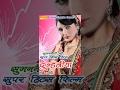 दुल्हनियां || Suman Negi,Hemant || Dulhaniya || Haryanvi Full Film