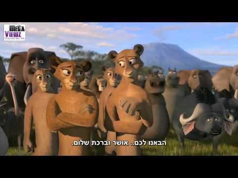 מדגסקר 2: הבריחה לאפריקה טריילר מתורגם [HD] לצפייה ישירה