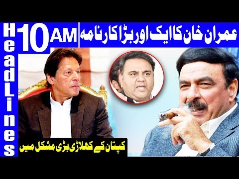 PM Khan to chair federal cabinet meeting today | Headlines 10 AM | 10 December 2018 | Dunya News