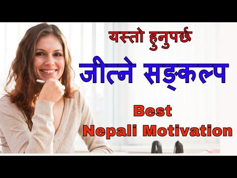 (सफलता चाहनेहरूले  कस्तो सङ्कल्प लिनुपर्छ ?Nepali Motivational & Inspirational Speech By Dr.Tara Jii - Duration: 10 minutes.)