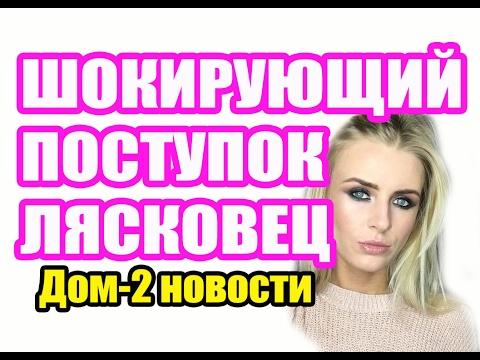 Дом 2 новости 16 февраля 2017 (16.02.2017) Раньше на 6 дней - DomaVideo.Ru