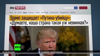 Америка не безгрешна — заявления Трампа об ошибках США шокировали западные СМИ