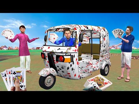 जादुई तीन पत्ती ऑटो Magical Teen Patti Auto Comedy Video हिंदी कहानिया Hindi Kahaniya Comedy Video