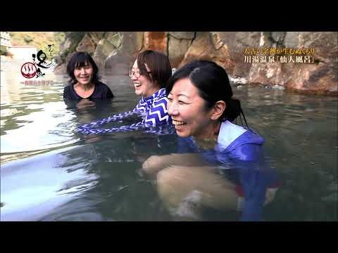 ぜんぶ、温泉。~和歌山を浴びる~「♯1」