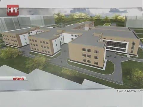 Новгородская область получит 605 млн рублей из федерального бюджета на строительство новой школы в областном центре