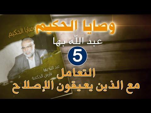 وصايا عبد الله بها5: التعامل مع الذين يعيقون الإصلاح