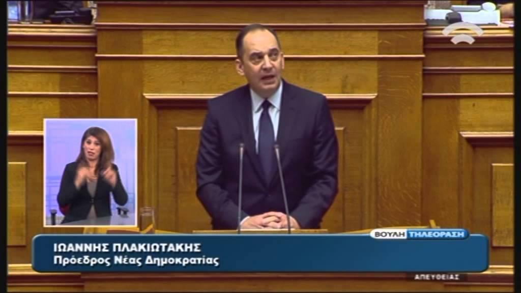 Προϋπολογισμός 2016: Ι.Πλακιωτάκης (Πρόεδρος Νέας Δημοκρατίας) (05/12/2015)
