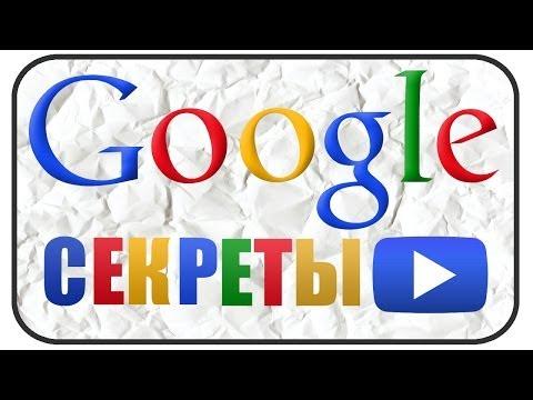 Секреты Google (Easter Eggs)